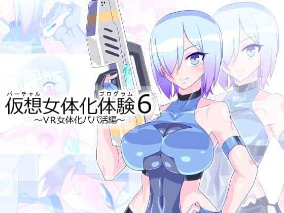 仮想女体化体験6~VR女体化パパ活編~